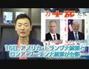 【肌感覚】トランプ・プーチン会談。ロシアの脅威は中国と同じ