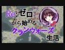 【WoT:クランウォーズ】CWE7-軍拡競争- Episode6(前編) byCROWN