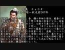 第5位:【三國志】美鈴がフランに教えるいにしえ武将紹介16 「張儀・蘇秦」【ゆっくり解説】