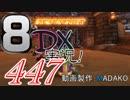 初日から始める!日刊マリオカート8DX実況プレイ447日目