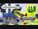 【日刊Minecraft】真・最強の匠は誰か!?天国編!絶望的センス4人衆がMinecraftをカオス実況#27