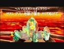 【初見実況】スーパーマリオギャラクシイイイイイpart40