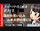 【FNW】蓮舫の思い込み批判!山本太郎の創作批判・・・