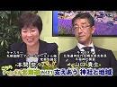 【ch北海道】こちらチャンネル北海道 Vol.21[桜H30/7/19]