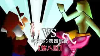 【第八回】64スマブラCPUトナメ実況【Hブロック第三試合】