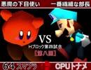 【第八回】64スマブラCPUトナメ実況【Hブロック第四試合】