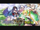 【βテストから始める!】剣と幻想のアカデミアゆっくり実況プレイpart1