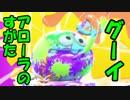 【金曜日のぽよよ】「星のカービィ スターアライズ」を実況プレイ part.12