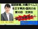 【ぎのわんシティFM】沖縄防衛情報局 2018.07.18 【放送拒否!どうなる?沖縄防衛情報局】