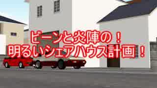 【NovelsM@ster】ビーンと炎陣の!明るいシェアハウス計画!【紹介】