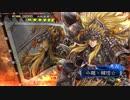 小龍・韓信☆ の叛撃(覇者昇格戦)『VS4枚夏侯覇』