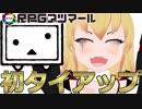 【RPGアツマール】ゾンビ子がゾンビ子のゲームで遊んでみた【ニコニコタイアップ】