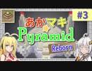 【Minecraft】あかマキPyramid Reborn #3【VOICEROID実況】