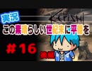 【kenshi】この素晴らしい世紀末に平穏を#16後編【実況】