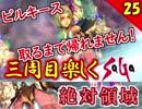 【ミンサガ 3周目】特殊エンドを目指す!全力で楽しむミンサガ実況 Par25