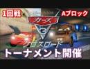 【カーズ/クロスロード】1周年記念トーナメント開催(1回戦Aブロック/マックィーンVSメーター)