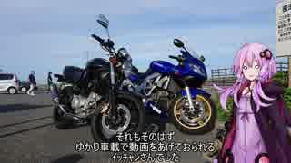 [VOICEROID車載] 今日のバイク日記 Part7 [ゆかマキ実況]