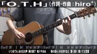 【未完のメイ曲③】「O.T.H」【オリジナル曲/演奏動画】