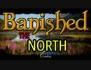 【ゆっくり実況】 Banished The North 【単発】