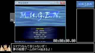 MUGENアーケードモードRTA_19秒88
