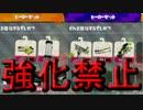 【縛り】スプラ2ヒーローモードを強化禁止でクリアしてやる!!part3