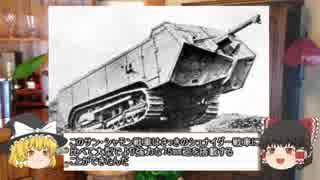 ゆっくりで学ぶ第一次世界大戦の戦車 フランス編
