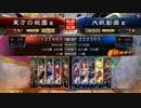 【三国志大戦4】大徳5枚vs捨陣バラ【1品上】