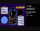 "【TAS】FC ドクターマリオ ""fastest crash"" 0:13.48"