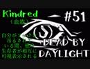 【実況プレイ】後味の悪さ【DbD】【生存者】#51