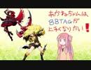 【BBTAG】茜ちゃんはBBTAGが上手くなりたい その6【RWBY勢】