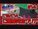 【スプラトゥーン2】C10/C14『ジェットパックで一定時間よけろ!』オクト・エキスパンション #15【女性実況 / Splatoon2】Octo Expantion