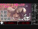 ゆっくり実況【MHW】狩猟笛#1【歴戦ディアブロス】ノーダメージ不動転身無し 3分43秒 Hunting Horn