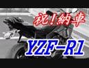 【ゆっくり車載】デイトナ67GO! part 30(祝・納車編)