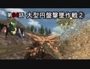 【地球防衛軍5】まったり戦士の帰還 第2シーズン Part 34【実況】