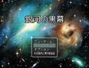 『銀河の黒幕』RPGツクールMVフリーゲーム  プレイ動画