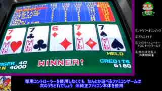 【ファミコンクイズ】7's Wild plus で Red & Black ひたすら叩いてみた【やりたいだけ】