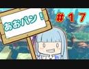 【HoB】葵「ロケットパンチ!」#17【VOICEROID実況プレイ】