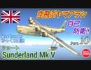 【WarThunder】 空戦RB グダるゆっくり実況 Part.10 空飛ぶヤマアラシ 編