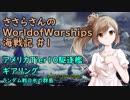 【WoWs】ささらさんのWorld of Warships海戦記 #1 ギアリング【CeVIO実況】