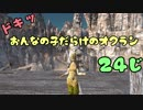 【Kenshi】ドキッ!女の子だらけのホーリーネイション24時【夜のお兄ちゃん実況】