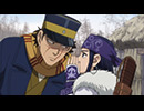 ゴールデンカムイ 第十二話「誑かす狐」