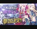 【MMD杯ZERO】田中ヒメ&鈴木ヒナ【ゲスト告知】
