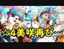 【ガルパ】30,000個のスターで☆4美咲と再戦!【単発】
