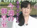【今週の御皇室】NHKは知らぬ顔か? 眞子内親王殿下の「御婚約」を急かしたスクープ報道の罪[桜H30/7/19]