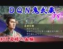 DQN鬼武蔵-TS-(信長の野望・大志)#08名将の血脈