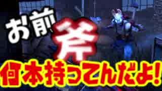 【きょうのデッバイ#75】手斧マシマシマシマシハントレスが意外過ぎた【毎日投稿】