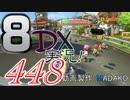 初日から始める!日刊マリオカート8DX実況プレイ448日目