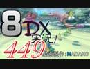 初日から始める!日刊マリオカート8DX実況プレイ449日目