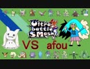 【ポケモンUSM実況】超最強一流のUltra battle SMash!3【VSafou】