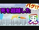 【Super Bunny Man番外編#3】無敵バニーマン爆誕!針の上でも生きる!